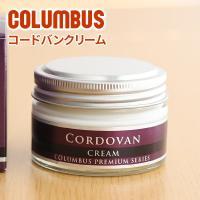 COLUMBUS コロンブス コードバンクリーム (※コードバン革製品専用)