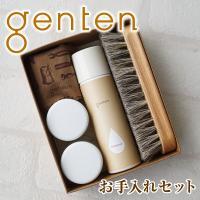 genten ゲンテン レザーケアセット 32816