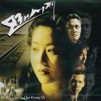 OST / 砂時計 (SBS韓国ドラマ)[オリジナルサウンドトラック サントラ][韓国 CD]SCS074