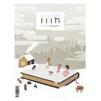 [韓国雑貨] 真のチェジュを紹介するリアル チェジュ マガジン =iiin= (2016冬号) [ ...