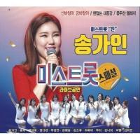 ソン・ガイン / ミストロットスペシャルライブ (2CD)[トロット:演歌][韓国 CD]