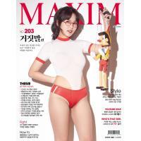 MAXIM KOREA (マキシム コリア) (韓国雑誌) / 2020年4月号 (Bタイプ)[ 韓国語][マクシム]