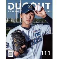 DUGOUT (韓国雑誌) / 2020年6月号[韓国語][韓国野球情報][ダグアウト]
