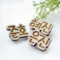 [韓国雑貨]=オーダーメード= 仲良し3人組 ハングルでお名前を ウッドバッヂ[3つ選べる][韓国 ...