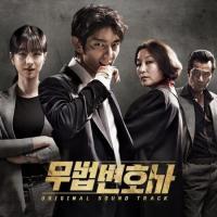 OST / 無法弁護士 (TVN韓国ドラマ)[OST サントラ][韓国 CD]《韓国からご自宅まで直...