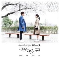 OST / むやみに切なくて VOLUME 2 (KBS韓国ドラマ)[オリジナルサウンドトラック サントラ][韓国 CD]