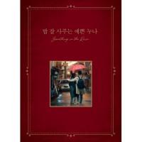 OST / よくおごってくれる素敵なお姉さん (JTBC韓国ドラマ)[OST サントラ][韓国 CD...