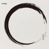 二番目の月 (SECOND MOON) / 国楽プロジェクト(パンソリ春香歌) [二番目の月] [C...