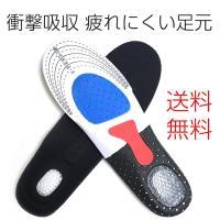 インソール 中敷き スニーカー 靴 衝撃吸収 エアーキャップ 土踏まず かかと 防臭加工 ゆうメール送料無料