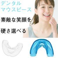 デンタルマウスピース マウスピース 歯ぎしり対策 歯並び 噛み合わせ いびき 防止 予防 出っ歯 すきっ歯 安眠 快眠 普通郵便送料無料