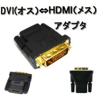 HDMIケーブルをDVIに変換してDVI対応機器に接続できる変換アダプタです。  HDMI端子搭載テ...