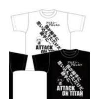 「進撃の巨人」Tシャツ ミカサ・アッカーマン [そうだ・・・この世界は・・・残酷なんだ」 白のTシャ...