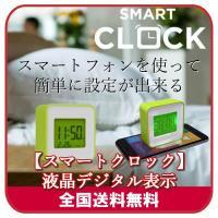 スマートクロックはスマートフォンを使って簡単に設定が出来る液晶置き時計です。こちらの時計はスマートフ...