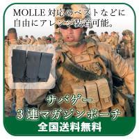 商品PR:後ろがMOLLEタイプ使用でございます。 MOLLE対応のベストなどに自由にアレンジ装着可...