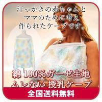 汗っかきの赤ちゃんとママのために考えられたケープです。 綿100%ガーゼ生地、そして15mmのワイヤ...