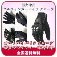 オートバイ バイク グローブ 硬質 プロテクター仕様になります。 カラー:黒 サイズ:L  L:掌横...