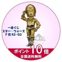 C-3POのワールドコレクタブルフィギュアです。金色の彩色がキレイなフィギュアです。  ■全1種 ■...