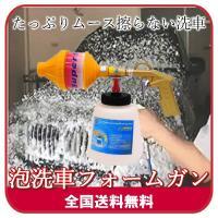 洗剤は少量で水と洗剤の割合は9:1でOKな泡洗車の必需品、発泡フォームガンです。 サイズ:長さ30c...