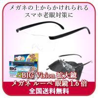 Size:レンズ幅約14cm 高さ約4.8cm テンプル部 約16cm 重さ:35g 1.6倍に拡大...