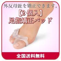 本商品は実用性高の高い矯正器です。 外反母趾を矯正できます。 ヨガ?スポーツ中、足にかかる圧力を分散...
