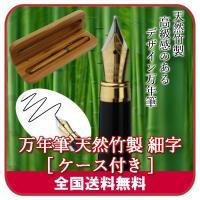 【商品材料】竹ボディの高級タイプ 【サイズ】 長さ:120mm(収納時) 140mm(筆記時)軸径最...