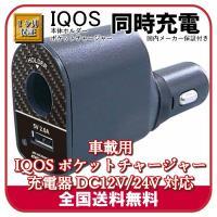 IQOS本体ホルダーとIQOSポケットチャージャーを同時充電できる車載用加熱式タバコ充電アダプター「...