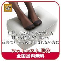 【適用対象】妊婦、足がむくみやすい方、日中長時間立仕事の方、夜寝ても足の疲れが取れない方に、脚枕でリ...