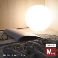 メーカー直送品 ボールランプ LED ボールライト ライト 照明 ルームライト 間接照明 丸型 ベッドサイド テーブルライト ボール型ランプ25cm(Mタイプ)