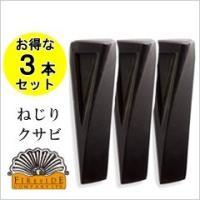●ファイヤーサイド ねじりクサビ お得な3本セット ねじりがある形なので節のついた堅い薪でもねじり込...