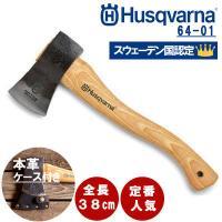 商品名  ハスクバーナ 手斧[品番:576 92 64-01]   材質  刃:スウェーデン鋼 柄:...