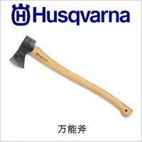 商品名  ハスクバーナ 万能斧[品番:576 92 62-01]   材質  刃:スウェーデン鋼 柄...