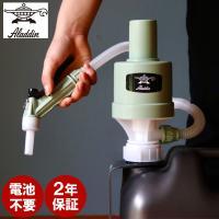 ポリカンポンプのタカギとアラジンのコラボ商品です。 空気圧で給油するので電池不要!エコな灯油ポンプで...