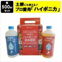 ハイポニカ液体肥料は完全組成のためのA液・B液2本構成。 花・野菜・樹木など、あらゆる植物に対応して...