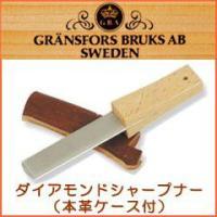 グレンスフォシュ・ブルークスの斧を、研ぎやすくするために角度が考えらているので初心者の方でも簡単に研...