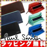 ポールスミス 財布 メンズ 長財布 ファスナー長財布 カラーコンビパルメラート   ■シリーズ名 ・...