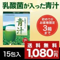 大麦若葉を主原料とした青汁にお米由来の「乳酸菌」を加え、抹茶風味で口あたりの良い青汁に仕上げました。...