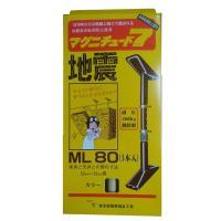 マグニチュード7 ML-80 ブラウン  ■家具転倒防止突っ張り棒 マグニチュード7は東京都葛飾福祉...
