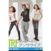 中古DVD TRFイージー・ドゥ・ダンササイズ DVD BOOK ESSENCE