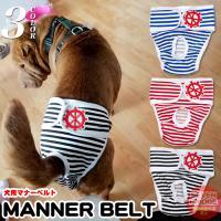 犬 マナーベルト 服 マナーバンド オムツカバー ドッグウェア 犬の服 マリン ボーダー  しつけ マーキング防止 トイレ 介護