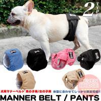 犬 マナーベルト マナーパンツ マナーバンド オムツカバー ドッグウェア 犬の服 服 しつけ マーキング防止 トイレ 介護 男の子用 女の子用