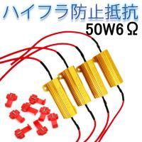 ハイフラ防止抵抗器 12V 50W 6Ω 4個 セット LED ウィンカー エレクトロタップ8個付き 抵抗キャンセラー