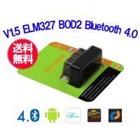 自動車のECU情報をOBD2ポートからBluetooth4.0対応器機へデータを送るインターフェイス...
