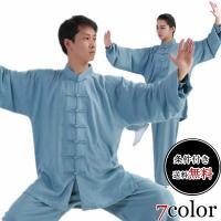 ◆セット内容:上下セット 中国内で流通している太極拳、中国武術用着衣になります。 動きやすいゆったり...