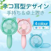 ●商品:ネコ耳型手持ち扇風機 ●仕様 持続時間:約1-2時間 サイズ:3.5*10*19cm 出力:...