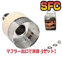 人気商品のセット商品です。 「もっと消音サイレンサー」は大容量のグラスウールを使用し、直接排気音を吸...