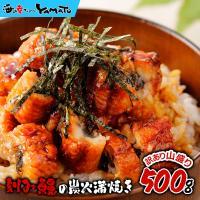 """【訳あり】刻み鰻""""炭火""""蒲焼 山盛り500g"""