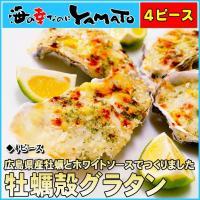 グラタン 牡蠣殻 4ピース 冷凍食品 広島県産カキとホワイトソース おつまみ 惣菜 お歳暮