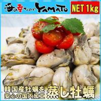 賞味期限間近の最終見切り価格 韓国産 蒸し牡蠣 NET1kgに平均135個前後 安心の国内加工 かき カキ