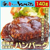 粗挽きハンバーグ 鉄板焼き 140g 牛肉 おかず おつまみ