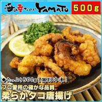 柔らかタコの唐揚げ 500g  個別冷凍 プロ愛用の確かな品質 たこ 蛸 から お歳暮